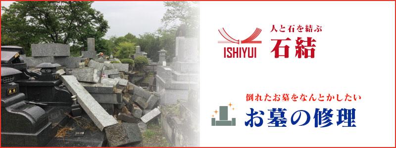 熊本の震災で倒れたお墓を復旧したい