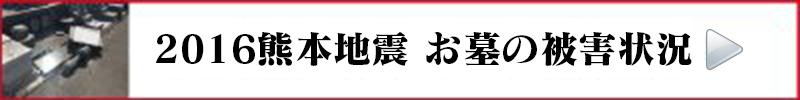 2016年熊本地震のお墓の被害状況