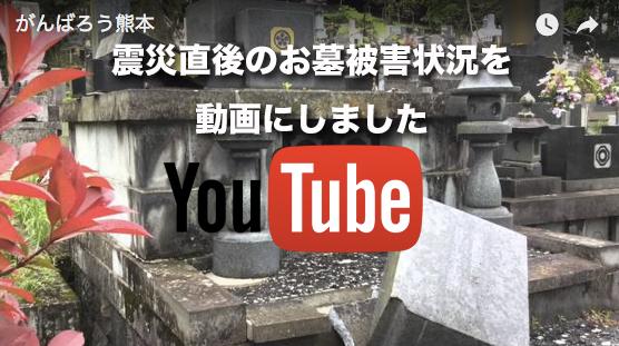 お墓の被害状況